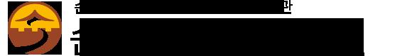 순천향림실버빌-천국의 모델하우스